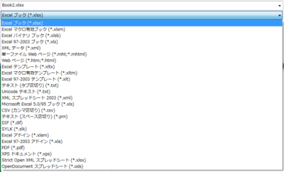 Excelブックの名前をつけて保存時のファイル形式指定