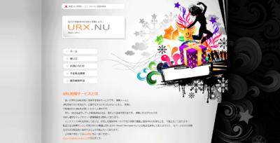 URL短縮サービスサイト