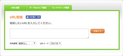 URL短縮欄