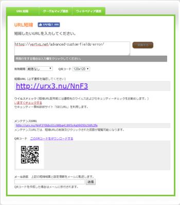 URL短縮後の画面