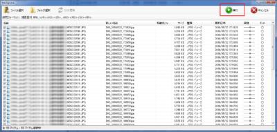 Rexiferファイルリスト画面
