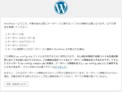 Wordpressインストール初期設定画面
