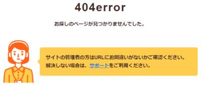 ロリポップ404エラー画面