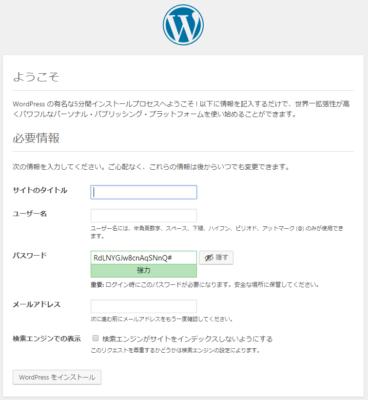 Wordpressインストーラーようこそ画面
