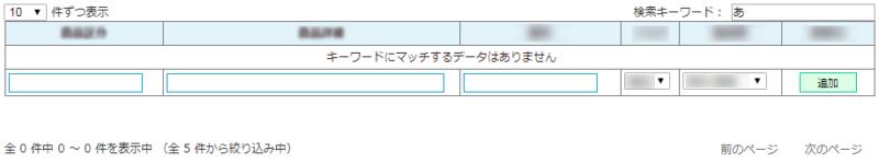 jquery.dataTables.min.js 一部日本語化