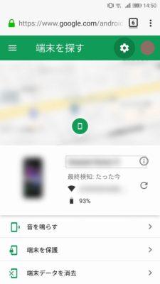 Google端末を探す:端末の位置情報画面