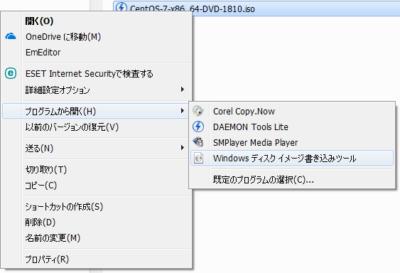 Windows7からISOイメージを書き込む