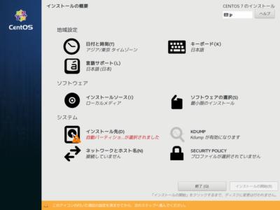 CentOS7インストーラー:インストールの概要
