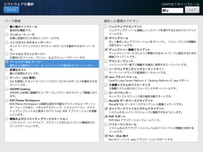 CentOS7インストーラー:ソフトウェアの選択