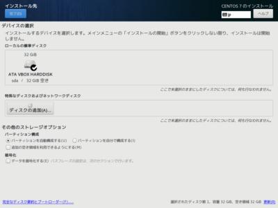 CentOS7インストーラー:インストール先