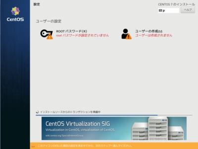 CentOS7インストーラー:ユーザーの設定