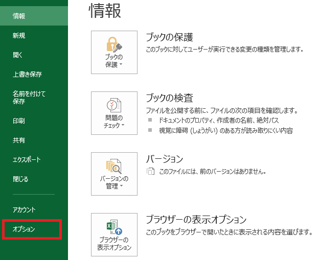 Excelのオプション変更メニュー