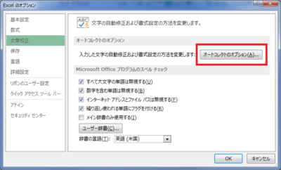 Excelのオプション変更ウィンドウ