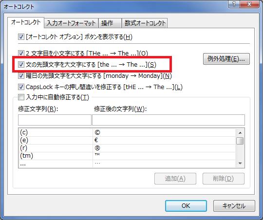 Excelのオートコレクト変更ウィンドウ