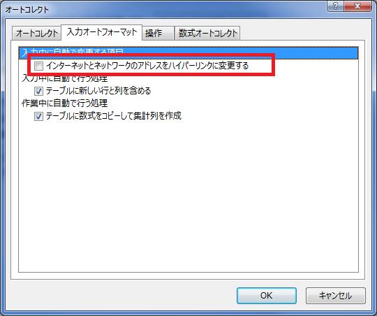 Excelのオートフォーマット変更