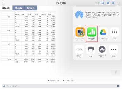 DropboxからNumbersへExcelファイルをエクスポート