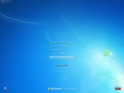 Windows7でCtrl+Alt+Delを押したときの画面