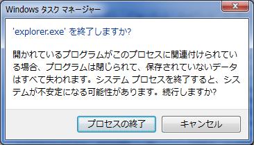 Windows7でプロセスを強制終了するときの確認画面