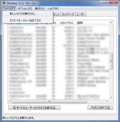 Windows7でプロセスを新たに立ち上げるときのメニュー