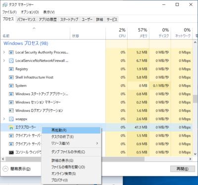 Windows10でプロセスを再起動するときのメニュー画面