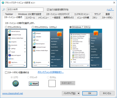 ClassicShell:日本語化された設定画面