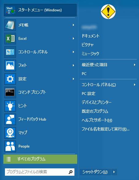 ClassicShell:Windows7風スタートメニュー