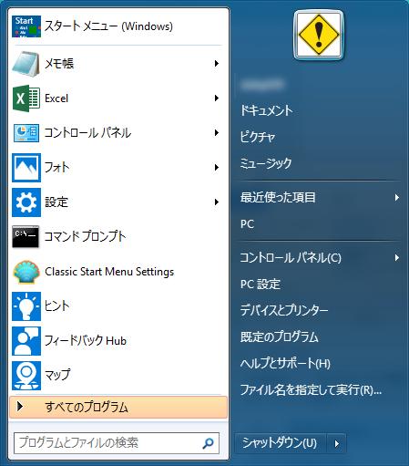 ClassicShell:WindowsAero風スキン