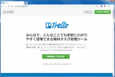 Trello公式サイト
