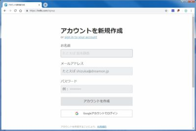 Trelloユーザー登録画面