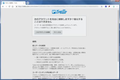 Trelloアカウント削除確認画面