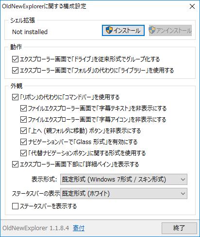 OldNewExplorer:日本語化した設定画面