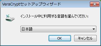 VeraCryptインストール:言語設定
