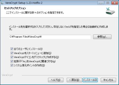 VeraCryptインストール:セットアップオプション