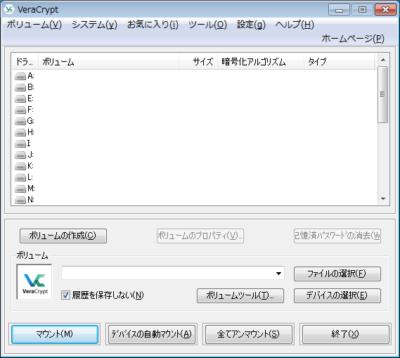 VeraCrypt:起動直後