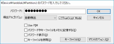 VeraCrypt:マウントするためのパスワード入力