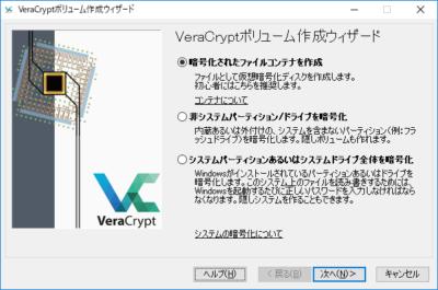 VeraCryptボリューム作成:ボリューム種類選択