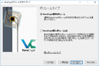 VeraCryptボリューム作成:ボリュームタイプ選択