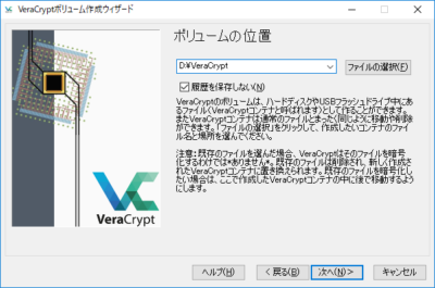 VeraCryptボリューム作成:ボリューム作成場所設定