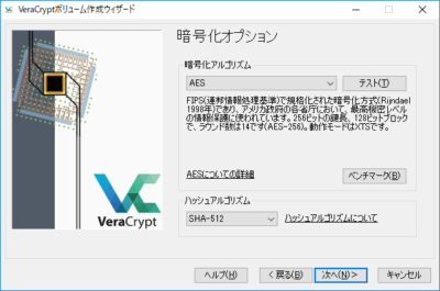 VeraCryptボリューム作成:暗号化オプション