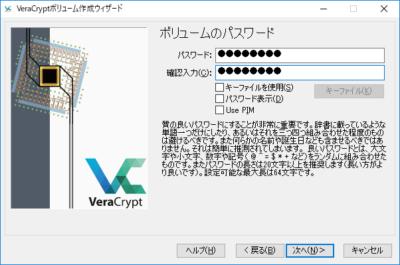 VeraCryptボリューム作成:ボリュームのパスワード