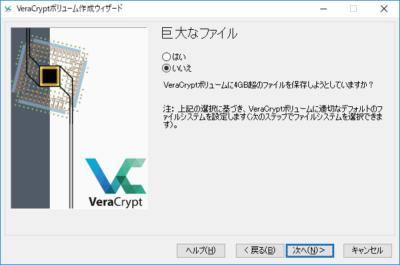 VeraCryptボリューム作成:巨大ファイルの確認