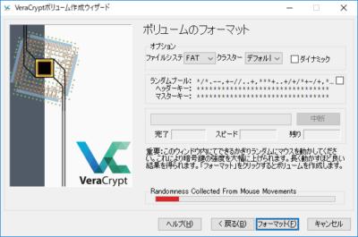 VeraCryptボリューム作成:フォーマット