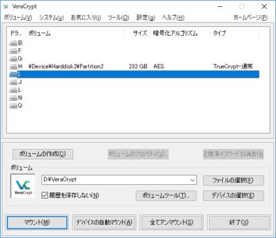 VeraCrypt:ボリュームファイルマウント