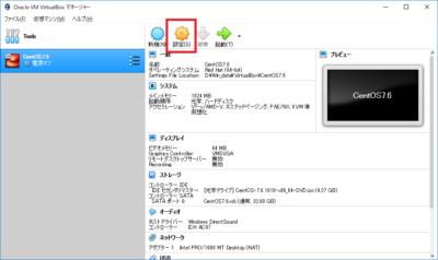 VirtualBox6.0:仮想マシンを選択して設定