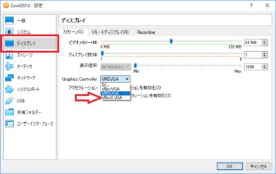 VirtualBox6.0:グラフィックコントローラーの設定変更