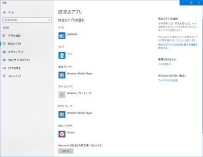 Windows10既定のアプリの設定
