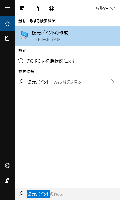 Windows10:Cortanaで検索