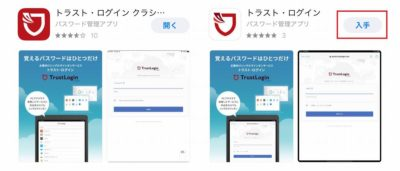 トラスト・ログイン(ストアアプリ)