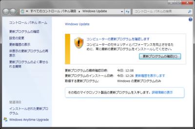 WindowsUpdate更新プログラム確認