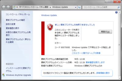 WindowsUpdateエラー8007000E
